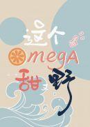 这个omega甜又野