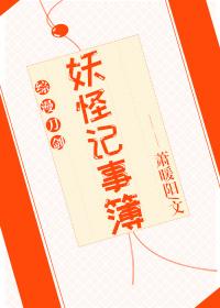 [综漫]妖怪记事簿