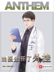 当医生开了外挂